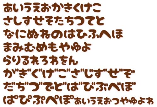 字体 可愛い