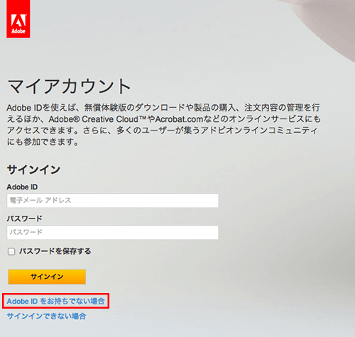 サインインページからAdobe ID作成ページヘと進む