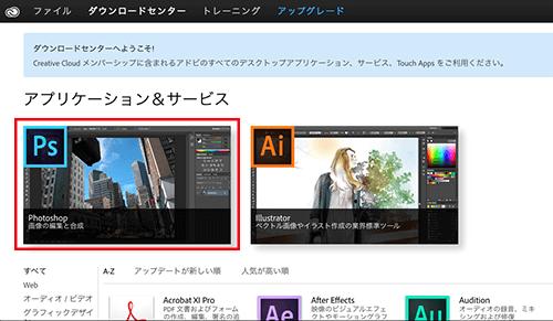 CCの製品ページからPhotoshopを選ぶ