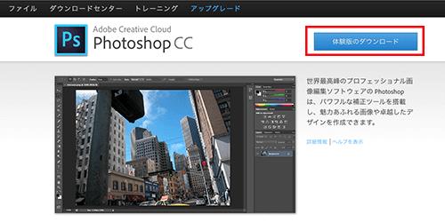 Photoshopの製品ページから体験版ダウンロード画面へ