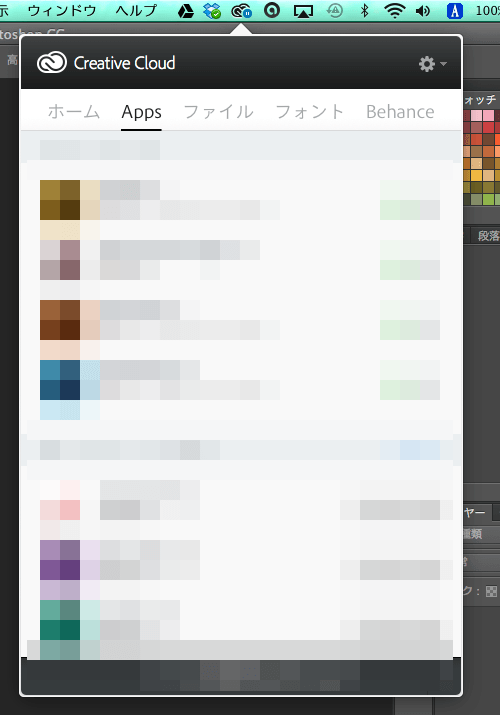 Creative Cloudのアプリケーションでダウンロード