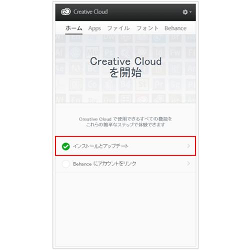 Creative Cloud デスクトップアプリケーションが起動