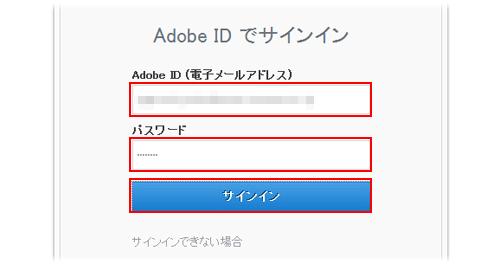 Adobe ID でサインインする