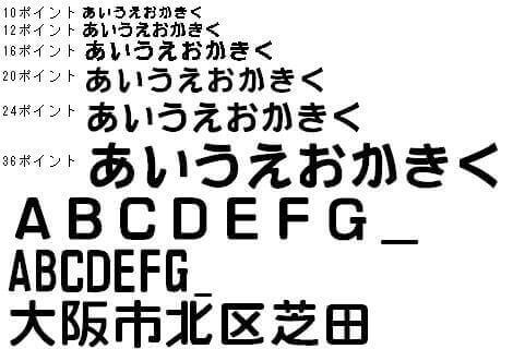 手書き風書体(国鉄フォント)