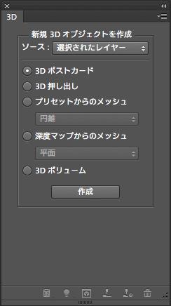 Photoshop 3Dパネル