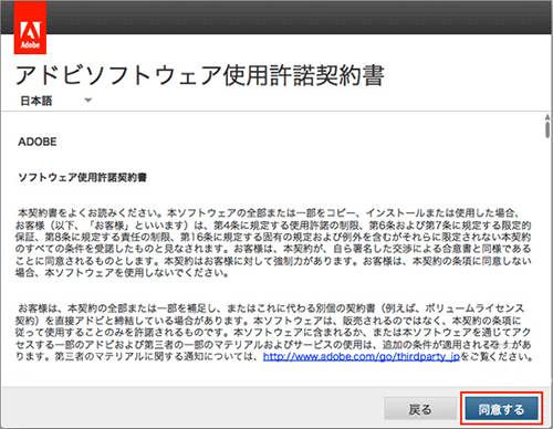 アドビソフトウェア使用許諾契約書