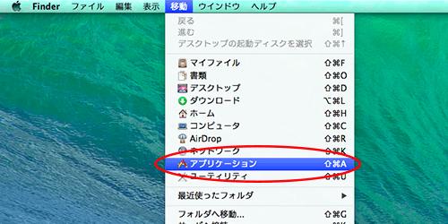 デスクトップ>移動>アプリケーションをクリック