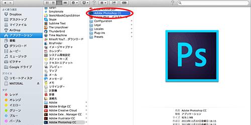 Finder>アプリケーション>AdobePhotoshopCC