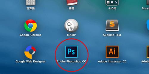 LaunchPadからPhotoshopを追加