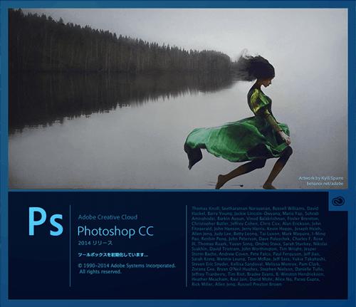 Photoshop CC 2014スタート画面