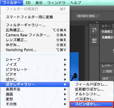 Spin blur menu
