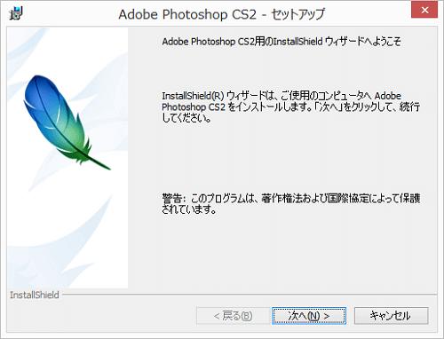 adobe_cs2_Install2