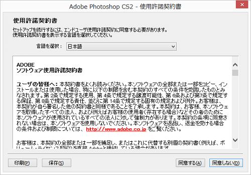adobe_cs2_Install3