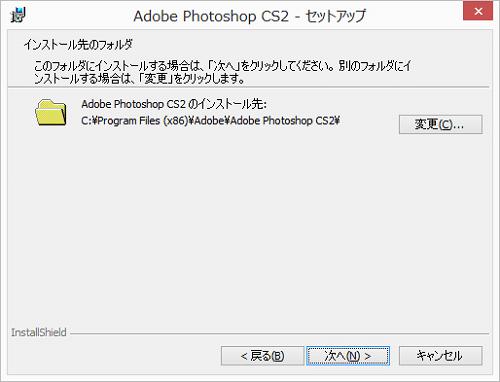 adobe_cs2_Install5