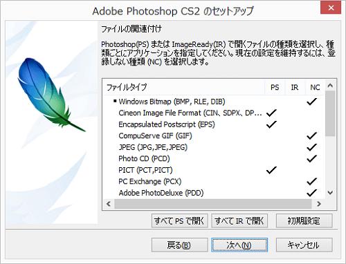 adobe_cs2_Install6