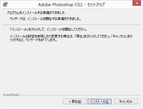 adobe_cs2_Install7