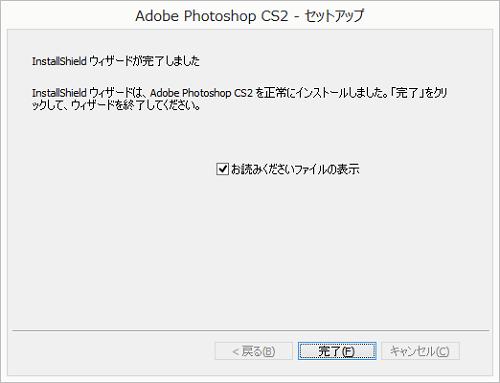adobe_cs2_Install8