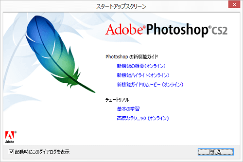 adobe_cs2_Photoshop_start-up_screen