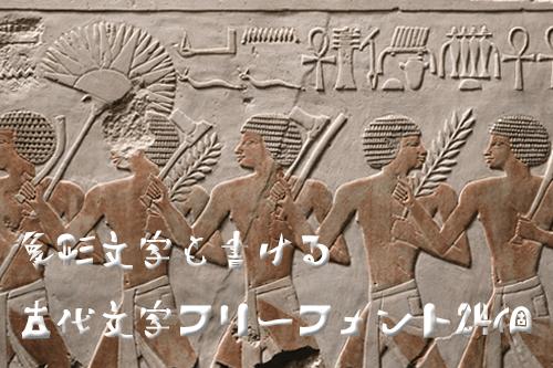 古代フォント