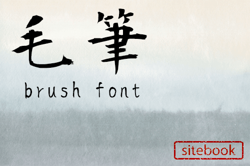 brush-font-summary