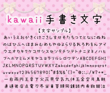 Kawaii handwriting