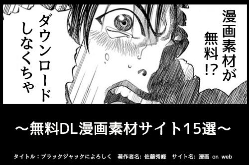 【2019年版】漫画を無料でダウンロードできるサイ …