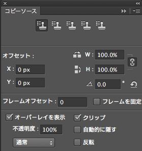 Photoshop コピーソースパネル