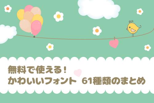cute-font