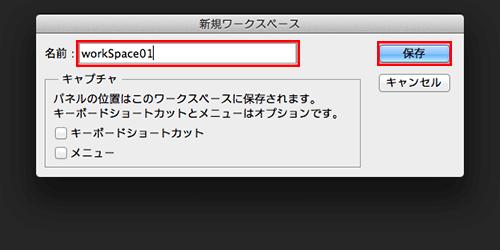 ダイアログにワークスペースの名前を入力して保存する