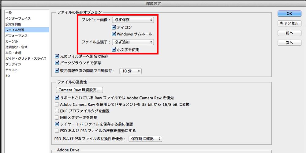 プレビュー画像とファイル拡張子の設定