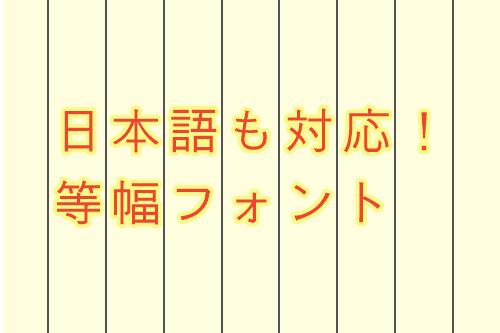 日本語も対応!等幅フォント28個まとめ