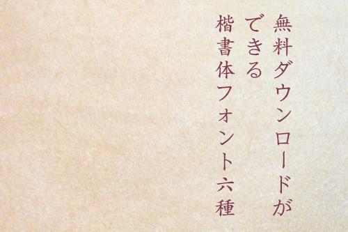 楷書体フォント