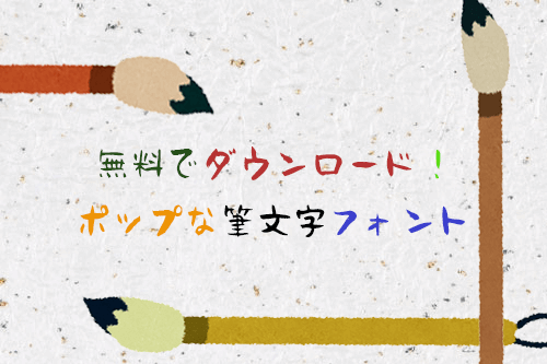 筆文字フォント