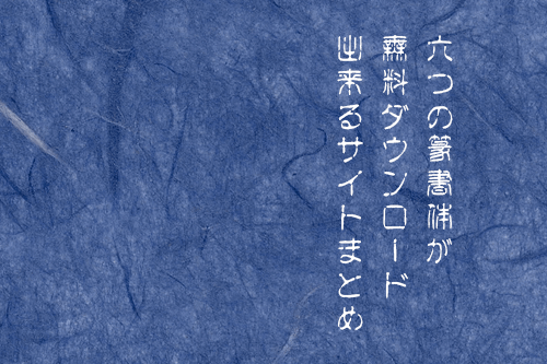 篆書体フォント