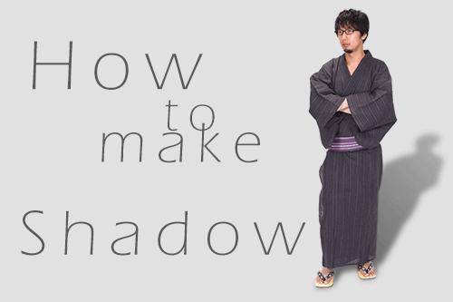 ドロップシャドウを使わない影の作り方