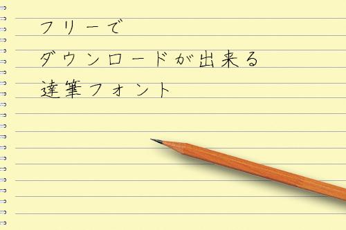 達筆フォント