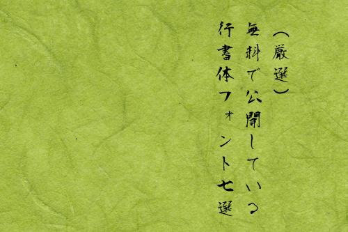 行書体フォント