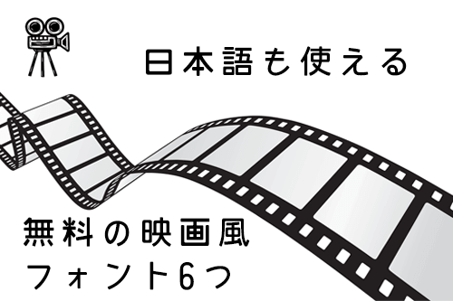映画フォント