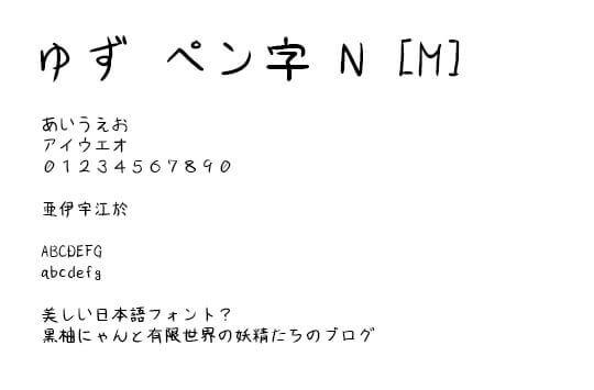 個人利用可能なペン字フォントまとめ21種類まとめの参考書 Sitebook