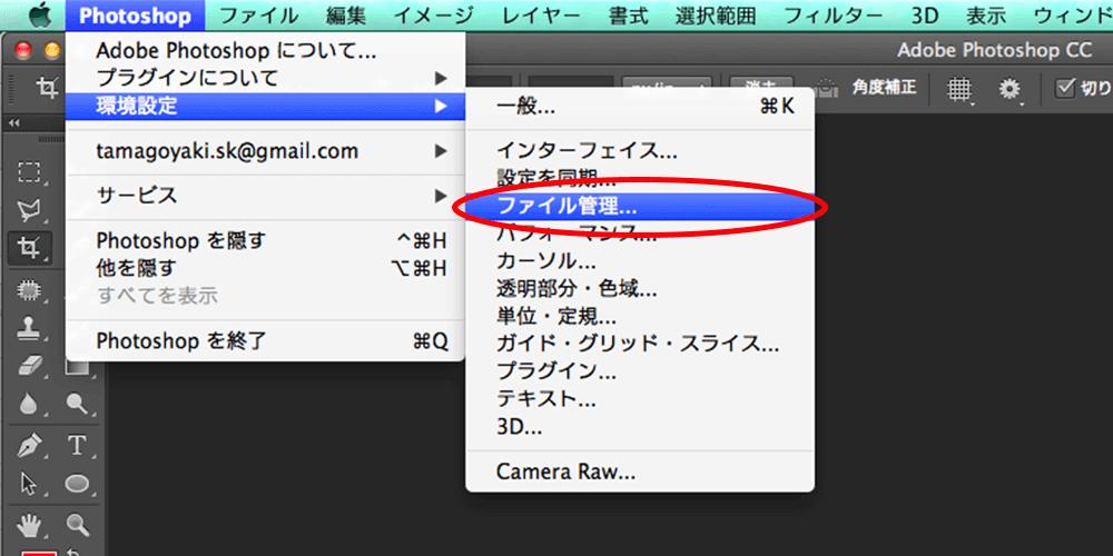 Photoshop>環境設定>ファイル管理を開く