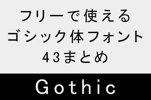 フリーで使えるゴシック体フォント43まとめ