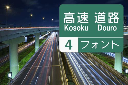 高速道路フォント