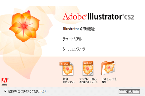 illustrator_cs2_download16