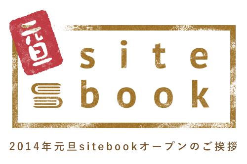 sitebook new year banner