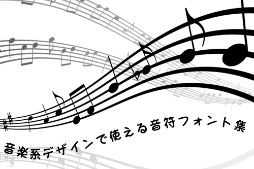 音楽系デザインで使える音符フォント集