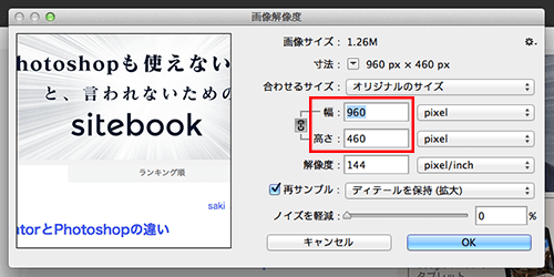 意外に知らない Photoshopの基本設定 Sitebook サイトブック