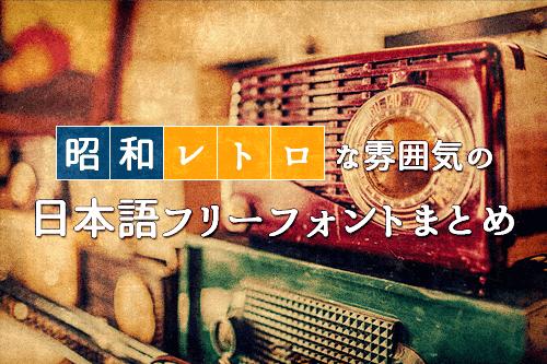 retro-font
