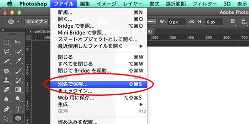 ファイル>別名で保存 をクリック