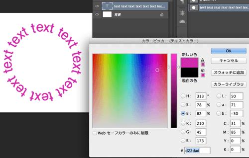 カラーパレットで文字色を選択する