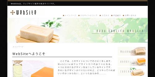 webデザインの作成例 Photoshopを使って作成したウェブサイトデザイン